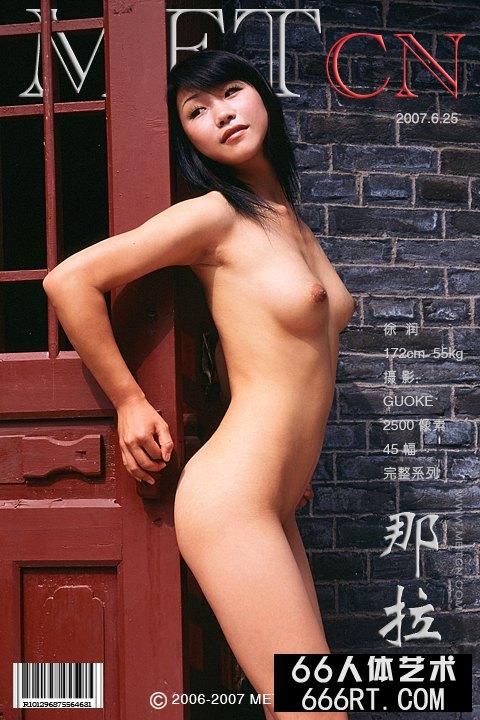 中国西西大胆女人裸体艺术_《那拉》徐润07年6月25日人体作品